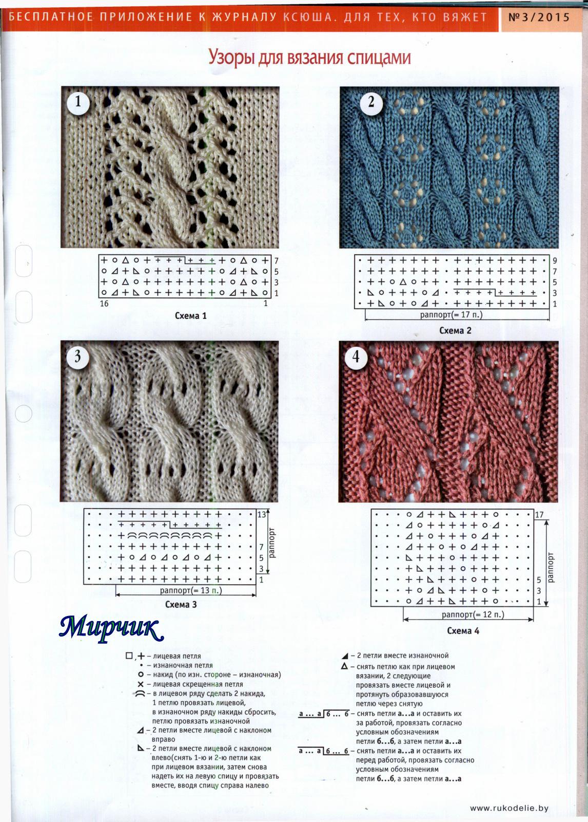 Узоры для вязания спицами » Более 750 схем с описанием 18