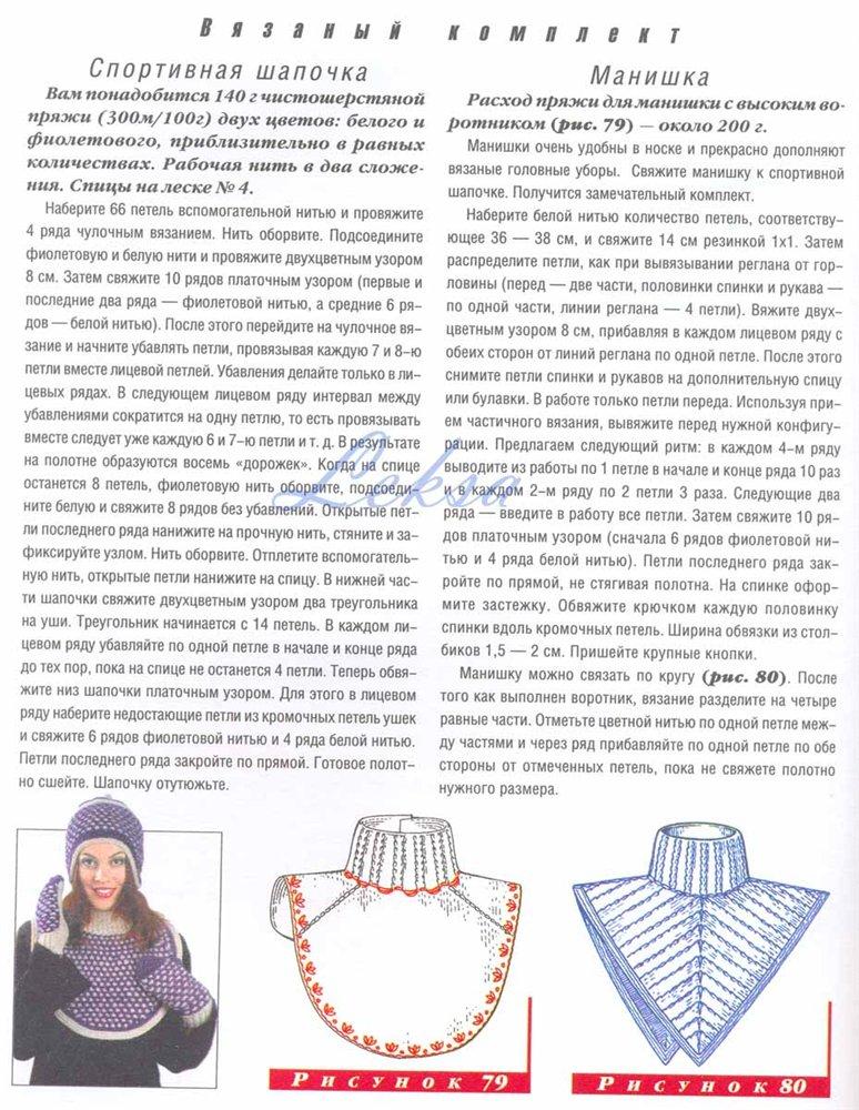 Схема вязаной женской манишки