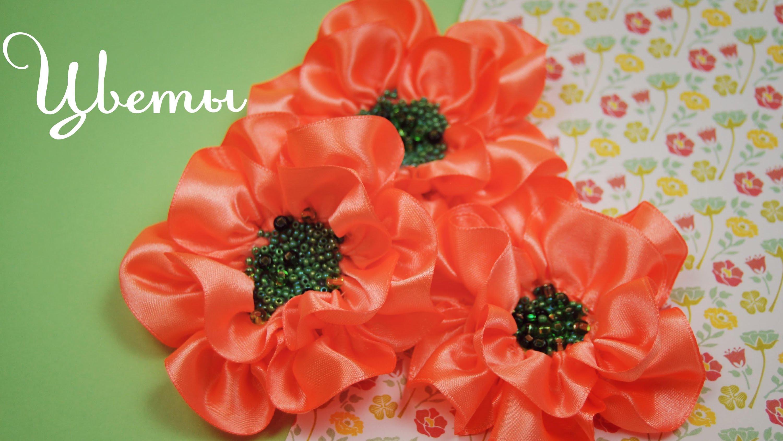 Поделки цветов из ленточек своими руками фото 376