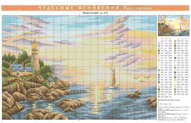 Пейзаж вышивание схема